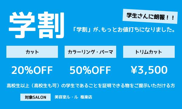 gakuwari-01